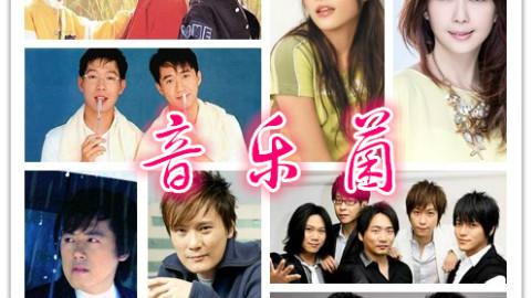 华语流行乐坛top200歌曲1993-2013(三)