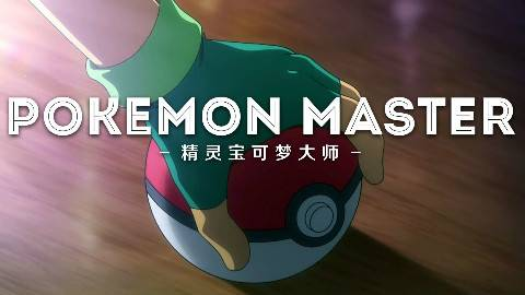 【AMV】精灵宝可梦大师Pokemon Master 60fps