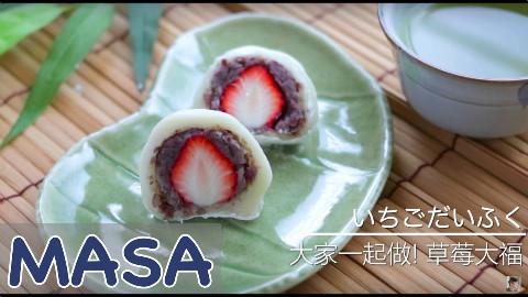 草莓大福【MASAの料理ABC】