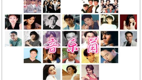 华语流行乐坛top200歌曲1993-2013(四)