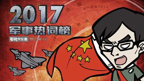 【军武次位面】第四季40:2017军事热词榜