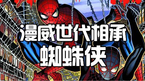 漫威世代相承:蜘蛛侠彼得帕克和迈尔斯莫拉莱斯