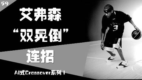 "NBA历史最经典过人!艾弗森""双晃倒""连招—AI式Crossover系列Ⅰ"