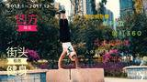 【四方】降龙2017年街头健身个人集锦