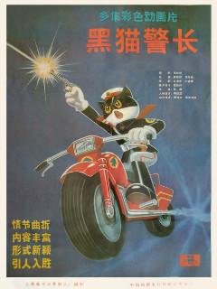 1984-1987·《黑猫警长》五集动画