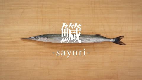【鱼的处理方法】马步鱼的处理方法