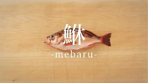 【鱼的处理方法】无备平鲉的处理方法