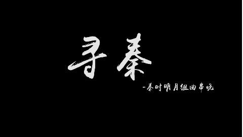 【民乐重奏】秦时明月BGM组曲串烧《寻秦》
