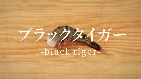 【鱼的处理方法】斑节虾的处理方法