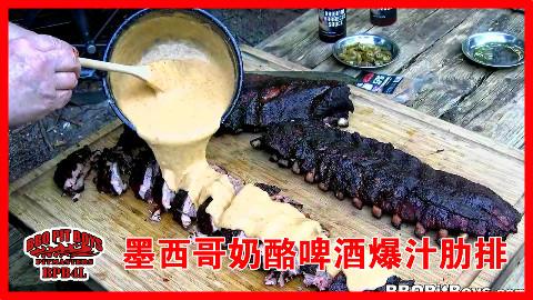 【soso字幕】美国土豪BBQ 墨西哥奶酪啤酒爆汁肋排 @Sofronio @BBQPitBoys