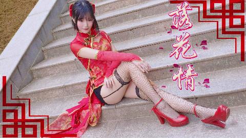 【甜娘】❀落花情❀【性感中国风♡赶不上青蛇大军的我~】