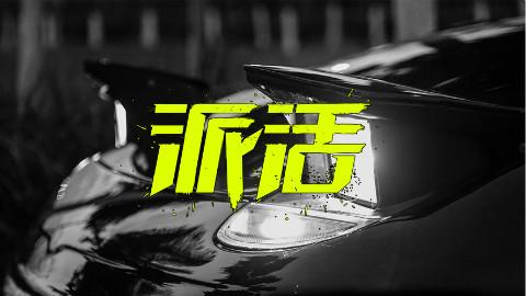 有了这辆车,你就可以跟高桥凉介的FC去秋名山了