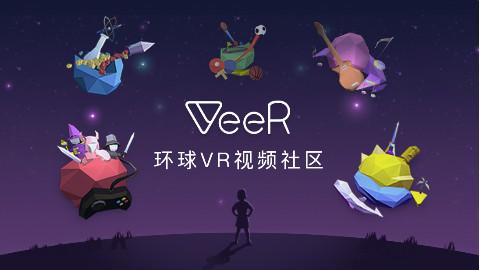 VeeR教程   如何制作360度MMD VR视频 Esp3