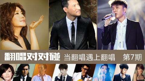 翻唱对对碰第7期,每首翻唱都唱出了歌手自己的故事。