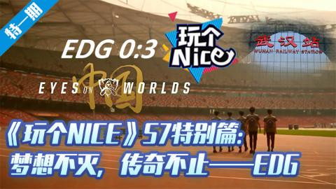 《玩个nice》S7特别篇01:梦想不灭,传奇不止——EDG