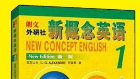 新概念英语——零基础入门,达到母语水平,光盘式教学,专业老师在线一对一指导,学到就是赚到