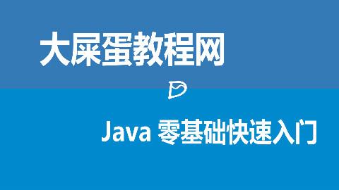 【大屎蛋教程网-Java编程教程零基础快速入门】