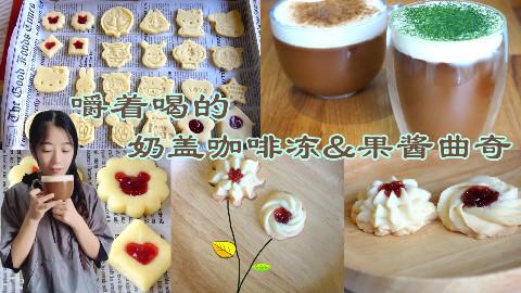 咖啡不仅可以喝,加个芝士奶盖来个不同的下午茶【嚼着吃的奶盖咖啡】