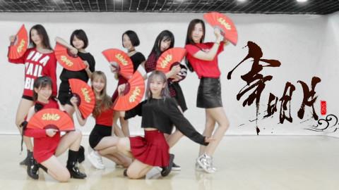 【SING女团】「寄明月」练习室版、双色扇中国风舞蹈