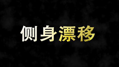 QQ飞车:侧身漂移教学