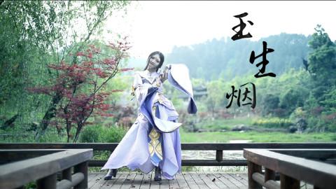 【王者荣耀周年庆】【晓十】王者荣耀紫霞仙子COS舞蹈--玉生烟--