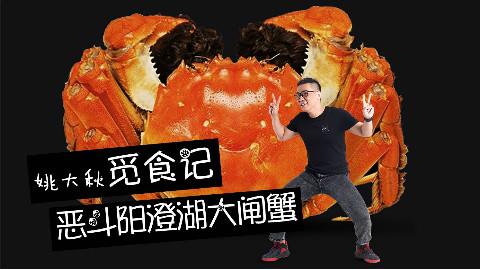 【品城记】人生第一次在阳澄湖边喝黄酒吃大闸蟹,这一期的姚大秋明显膨胀了!