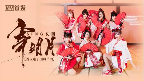 【SING女团】「寄明月」正式版MV、电子国风单曲