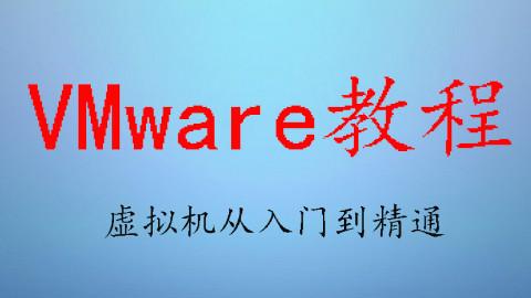 VMware Workstation虚拟机功能简单介绍