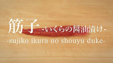 【鱼的处理方法】酱油腌渍鲑鱼籽
