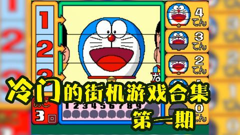 【苏神】那些冷门的街机游戏合集(一): 好多游戏都没见过