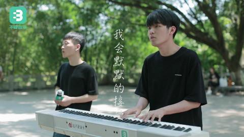 ♪不要音乐♫【周杰伦翻唱合辑】