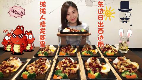 大胃王密子君·pk40斤龙虾不尽兴?还是来点主食!