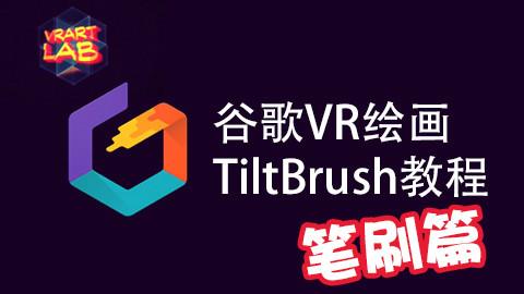 【VRartlab】tiltbrush教程 笔刷篇