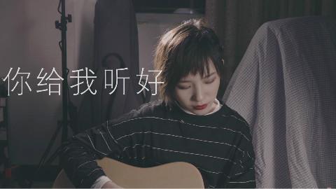 【Viola曦芫】你给我听好 - 陈奕迅 (Cover 吉他弹唱)