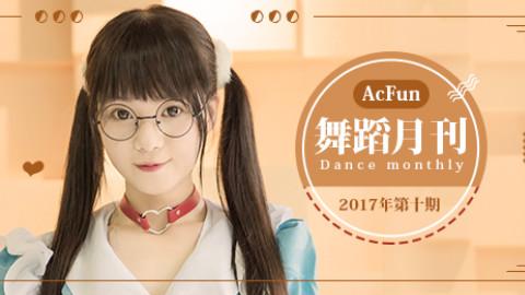 【AcFun舞蹈月刊】2017年 第十期
