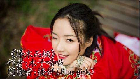 """""""花式读书""""之《泽木而栖》——Plus girls楼妍"""