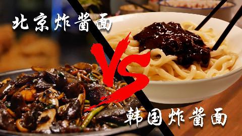 北京评价最高的韩式炸酱面和中式炸酱面,都是15元哪个更好吃?