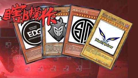 【瞎β操作】幻神归位 2017世界总决赛小组赛第二周