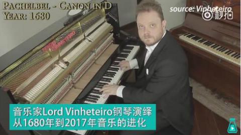 音乐家Vinheteiro用钢琴演奏1680年到2017年音乐的进化