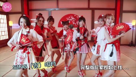 【SING女团】《寄明月》MV幕后花絮