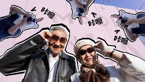 """【毒角SHOW】金婚夫妻蜜月洛杉矶。80岁爷爷摇身一变""""老鲜肉"""""""