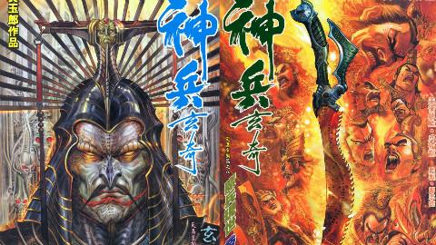 【清风】神兵玄奇第十期 魔兵帝恨、玄天邪帝