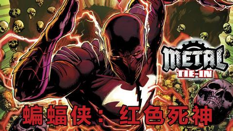蝙蝠侠:红色死神【XX说漫画】