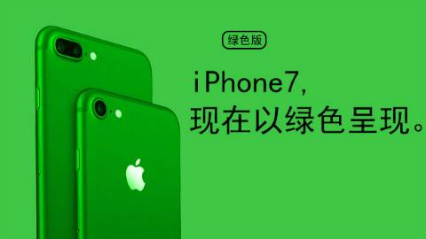 【ps基础教程】用PS制作绿色iphone