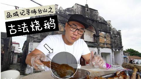 【品城记】台山︱每年都有大批海外华人跑来这里吃烧鹅,味道好不好可想而知了