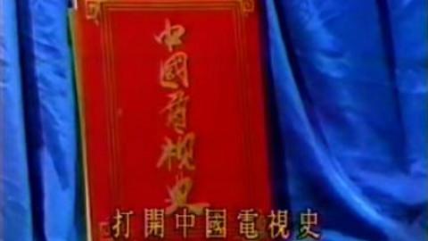 中国电视史分1-30P合集
