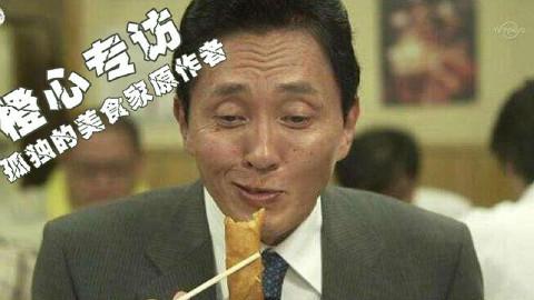 """【橙心专访】《孤独的美食》家诞生的秘密!专访""""白吃""""作者久住昌之!"""