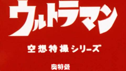 奥特曼 / 初代奥特曼 / Ultraman / ウルトラマン [1966]【27-39 / 39】