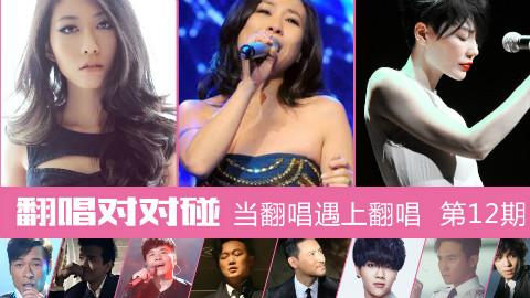 翻唱对对碰第12期,一首歌可以唱出六种不同的感情。