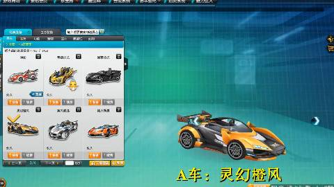 QQ飞车:用琳琅的指挥官带你走不一样的灵幻橙风(A车)